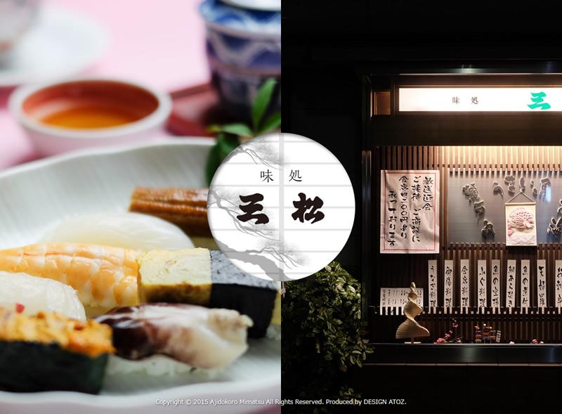 味処 三松 -三松寿司-お昼膳(ランチ)- 山口県宇部市
